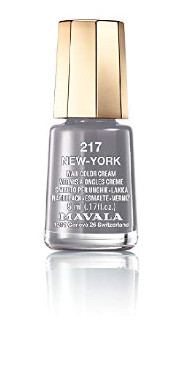 酔う感謝レールMAVALA マヴァラ ネイルカラー 217 ニューヨーク
