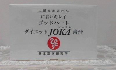 銀座まるかん ゴッドハートダイエットJOKA青汁 1箱