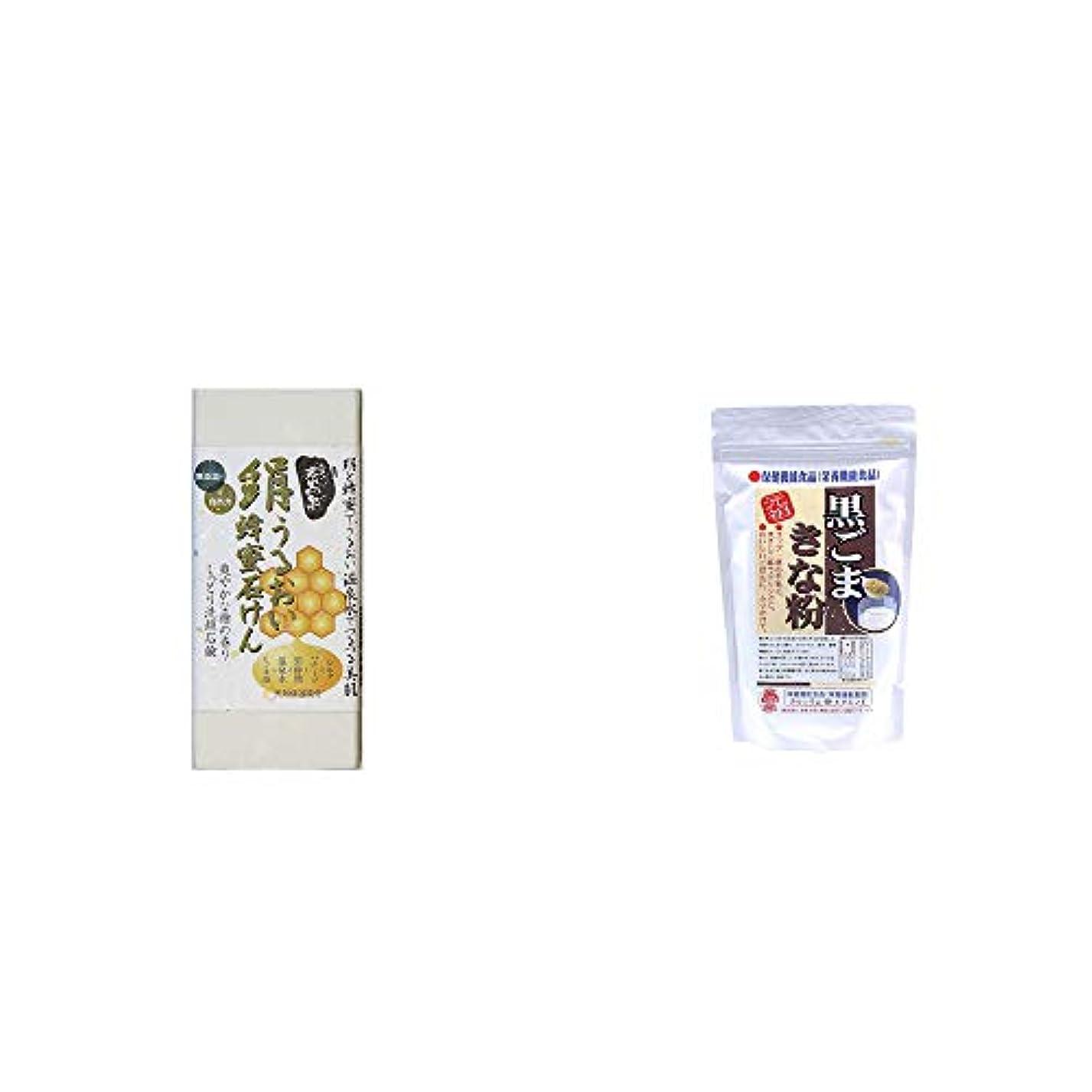 制約謙虚な芝生[2点セット] ひのき炭黒泉 絹うるおい蜂蜜石けん(75g×2)?黒ごまきな粉(270g)