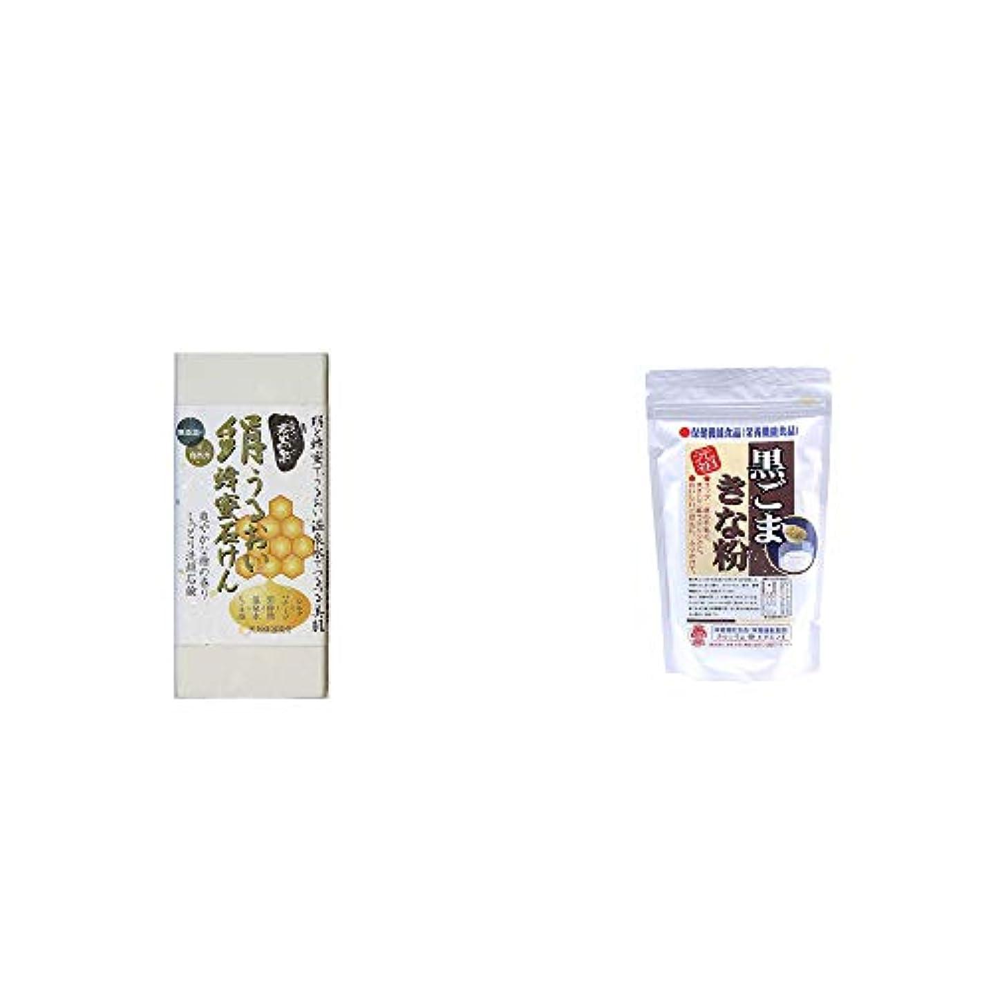 喜んで投げるマージ[2点セット] ひのき炭黒泉 絹うるおい蜂蜜石けん(75g×2)?黒ごまきな粉(270g)