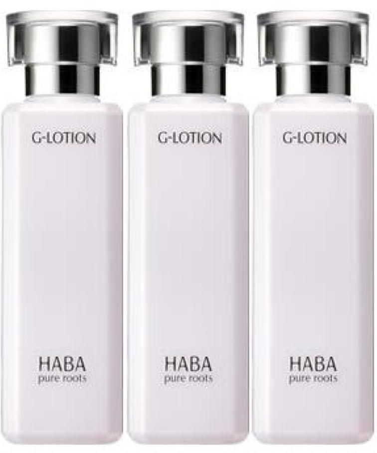 HABA ハーバー Gローション 180ml 3本セット