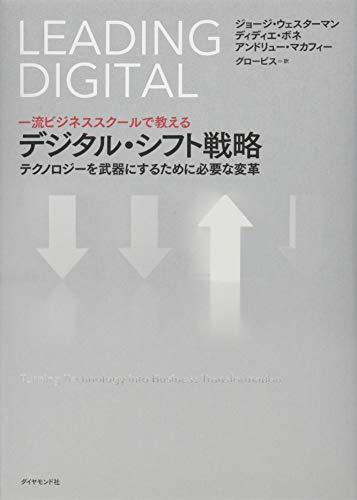 一流ビジネススクールで教える デジタル・シフト戦略 テクノロジーを武器にするために必要な変革