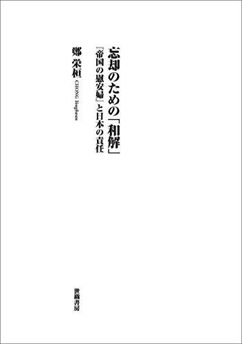忘却のための「和解」―『帝国の慰安婦』と日本の責任の詳細を見る
