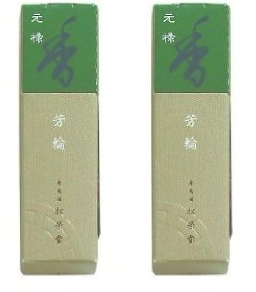 アレンジ必要性最高松栄堂 芳輪 元禄 スティック20本入 2箱セット