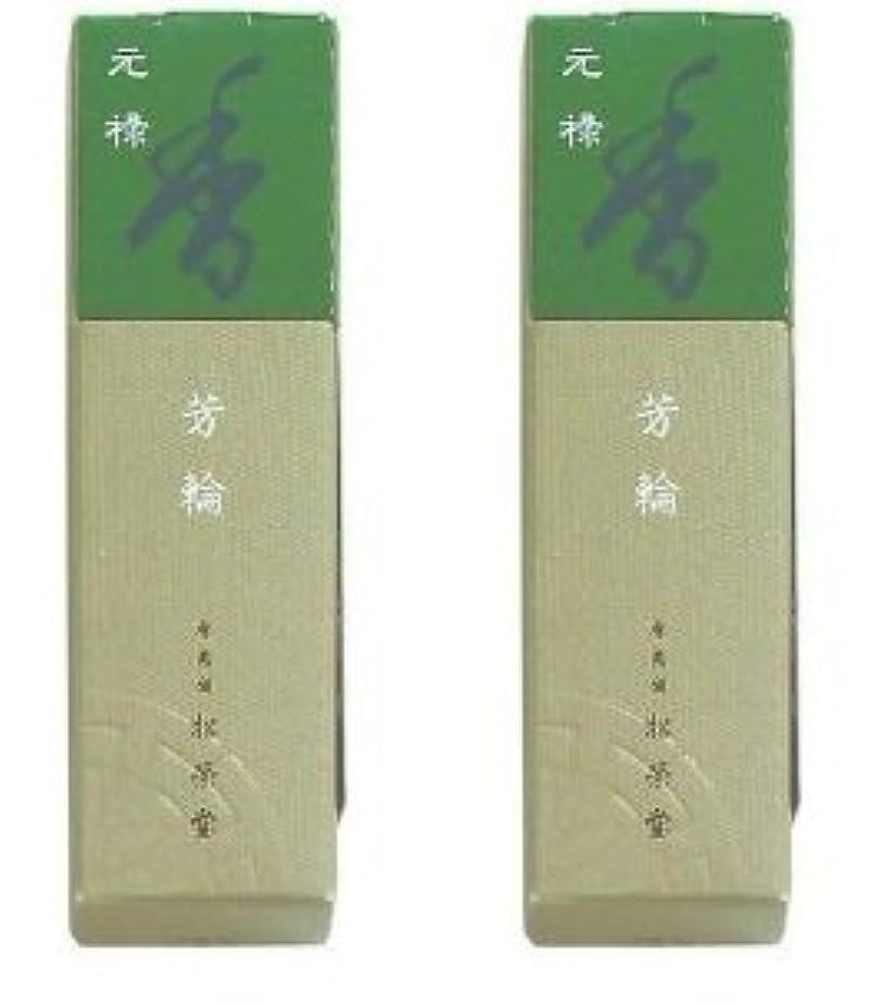 バルーンどういたしまして少年松栄堂 芳輪 元禄 スティック20本入 2箱セット