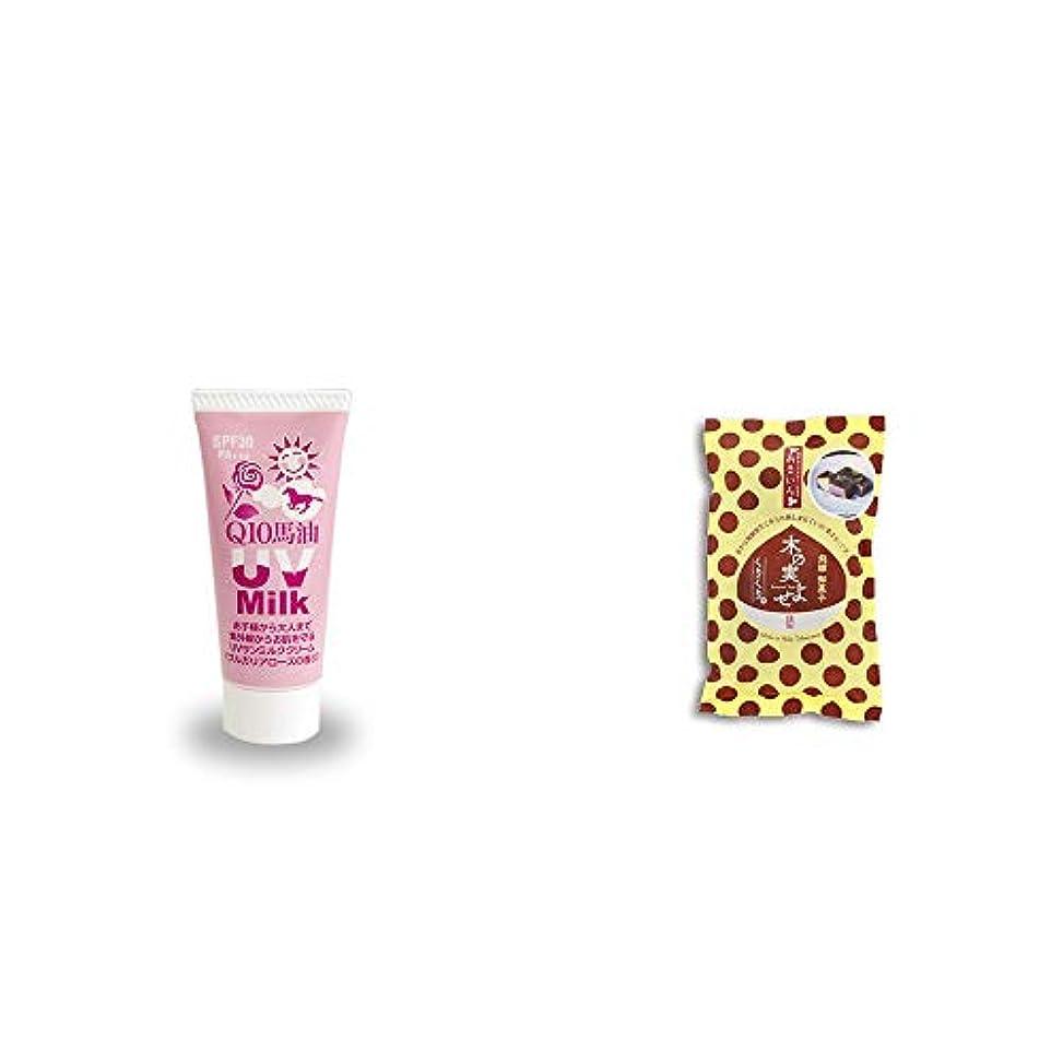 クレーン到着食料品店[2点セット] 炭黒泉 Q10馬油 UVサンミルク[ブルガリアローズ](40g)?木の実よせ くりくり味(5個入)