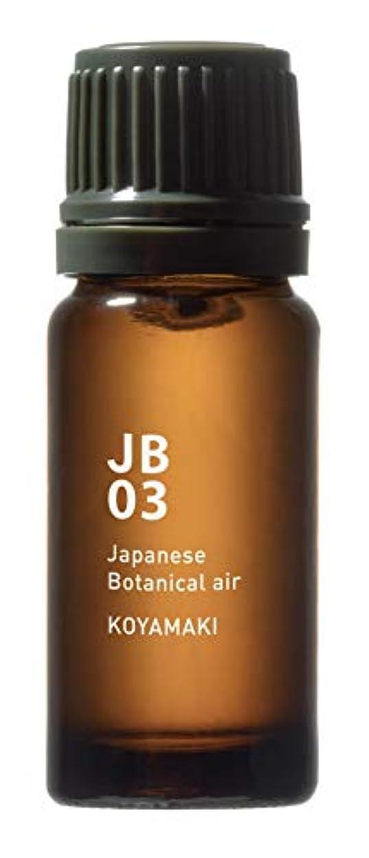 スプリット薄汚い驚くべきJB03 高野槇 Japanese Botanical air 10ml