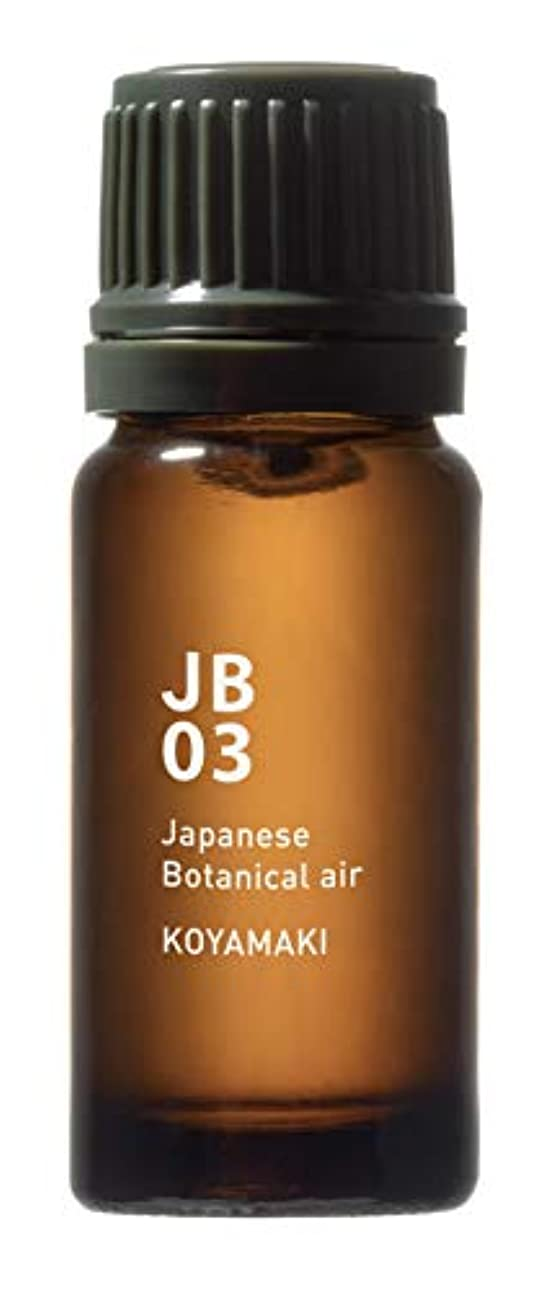 蒸発涙代表団JB03 高野槇 Japanese Botanical air 10ml