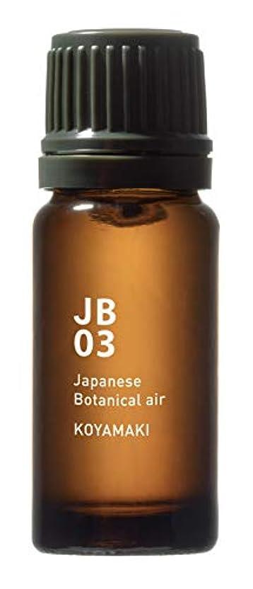 着る開始熟練したJB03 高野槇 Japanese Botanical air 10ml
