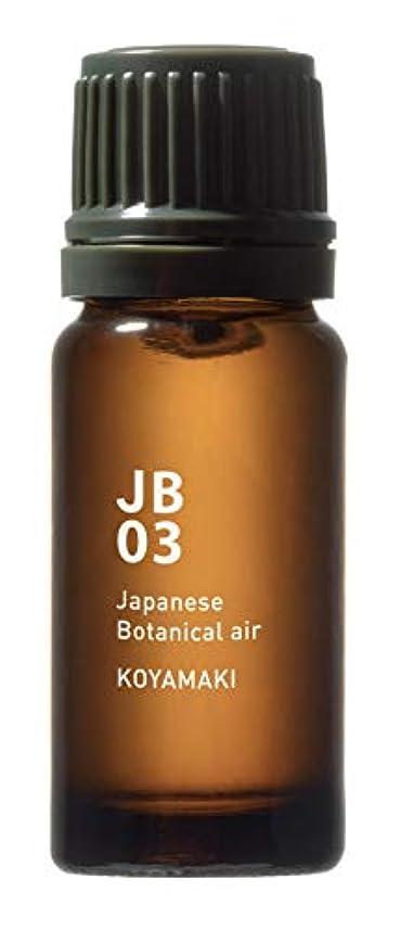 トロイの木馬に対応幼児JB03 高野槇 Japanese Botanical air 10ml