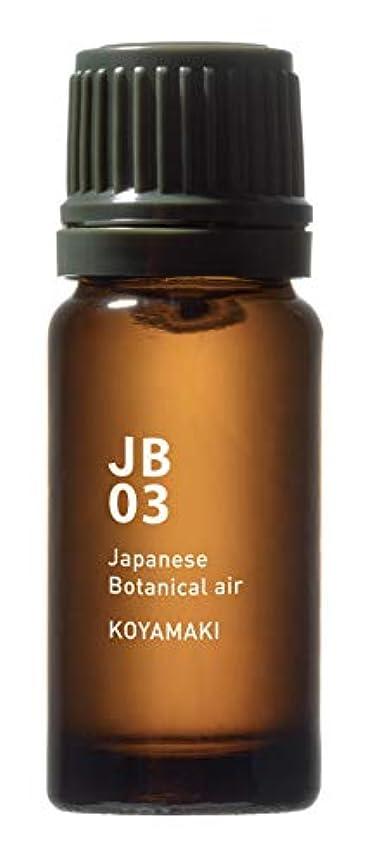 バイナリスープアコードJB03 高野槇 Japanese Botanical air 10ml