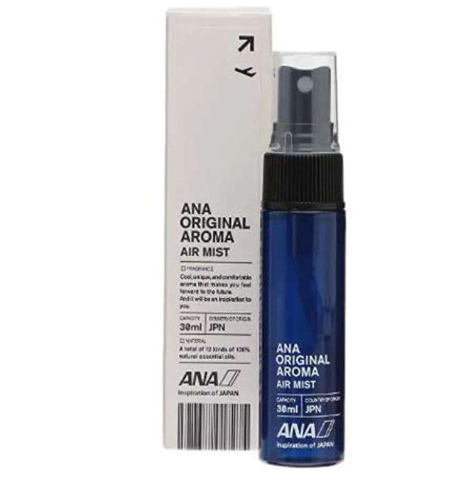 酔った凝視鎮痛剤ANA オリジナル アロマオイル 10mL(2個セットパッケージ)