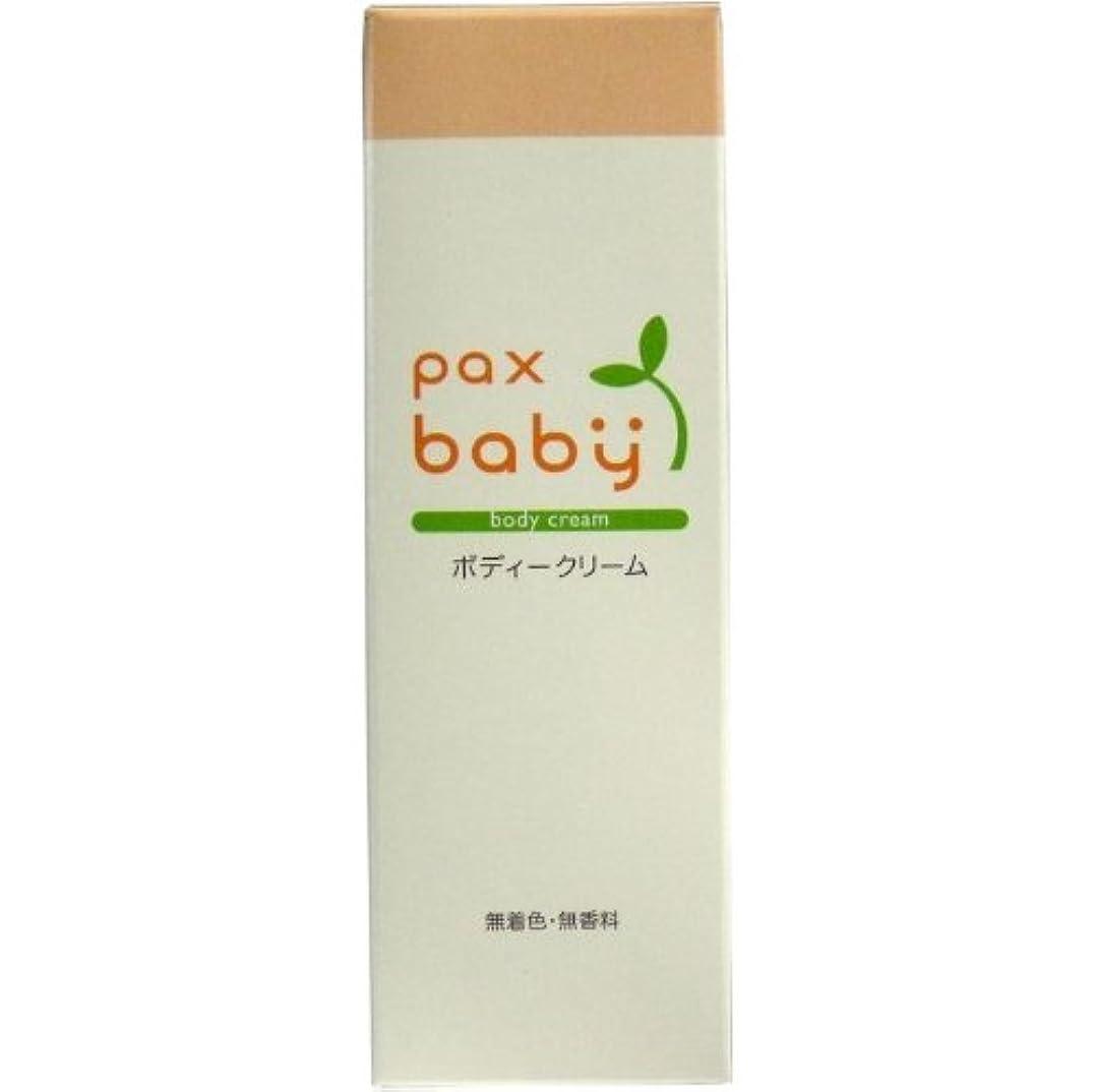 蓋ブレンド流用する乾燥しがちなお肌をしっかり保湿します!パックスベビー ボディークリーム (顔?からだ用) 50gチューブ入【2個セット】