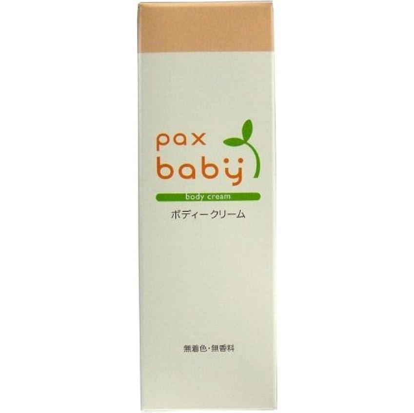 草ほのめかす魅了する乾燥しがちなお肌をしっかり保湿します!パックスベビー ボディークリーム (顔?からだ用) 50gチューブ入【2個セット】