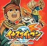 ゲーム「イナズマイレブン」オリジナルサウンドトラック
