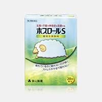 【第2類医薬品】ホスロールS 28包 ×2
