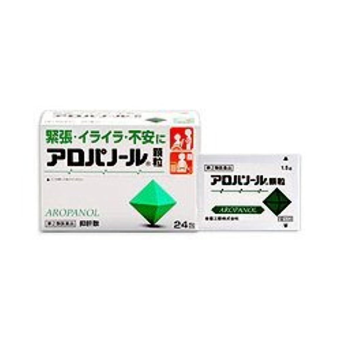 気味の悪い気を散らすブラケット【第2類医薬品】アロパノール顆粒 24包 ×3