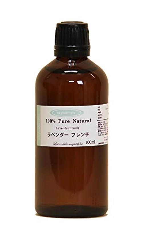 スペードベテラン休憩するラベンダーフレンチ 100ml 100%天然アロマエッセンシャルオイル(精油)