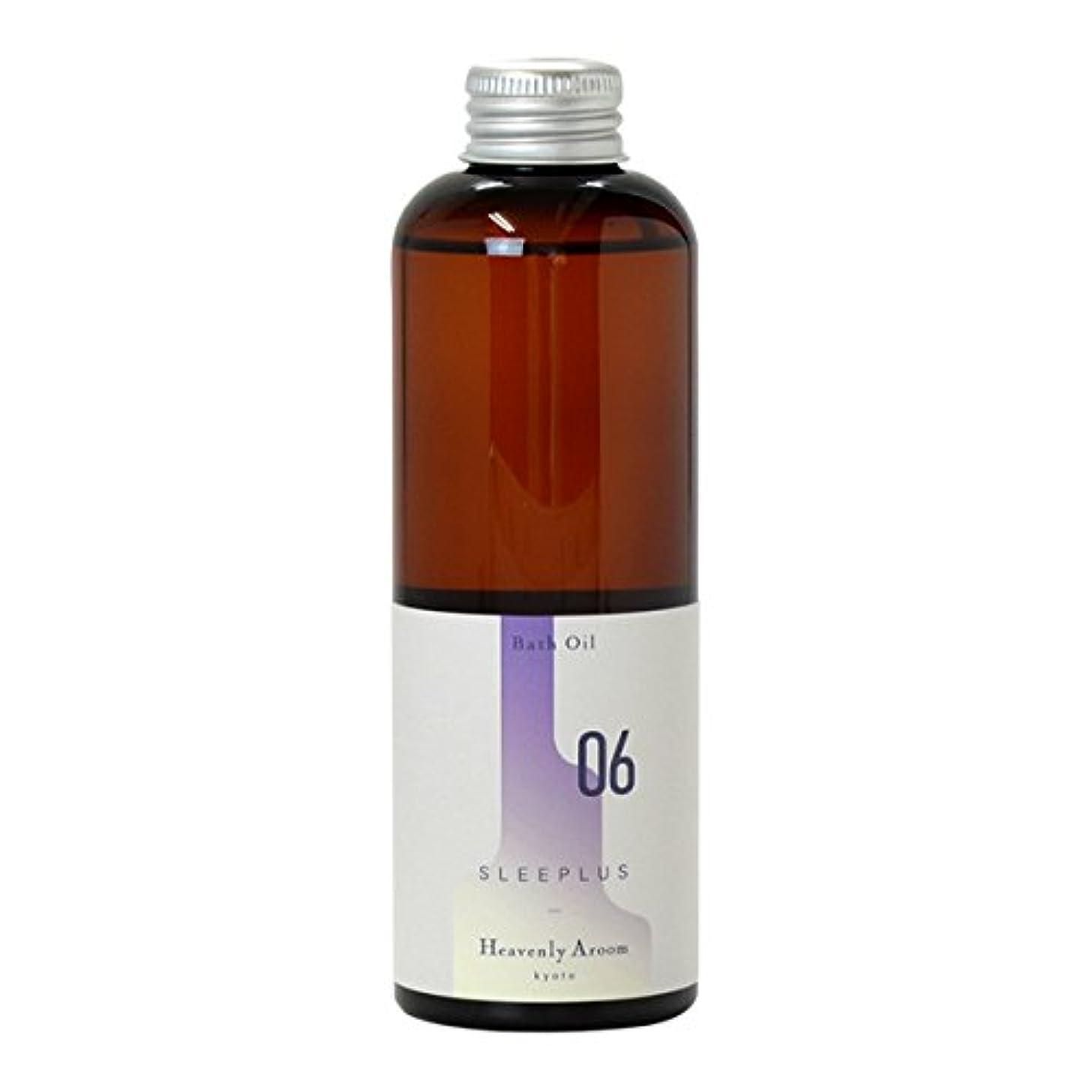 ブレイズ値気体のHeavenly Aroom バスオイル SLEEPLUS 06 ラベンダーバニラ 200ml
