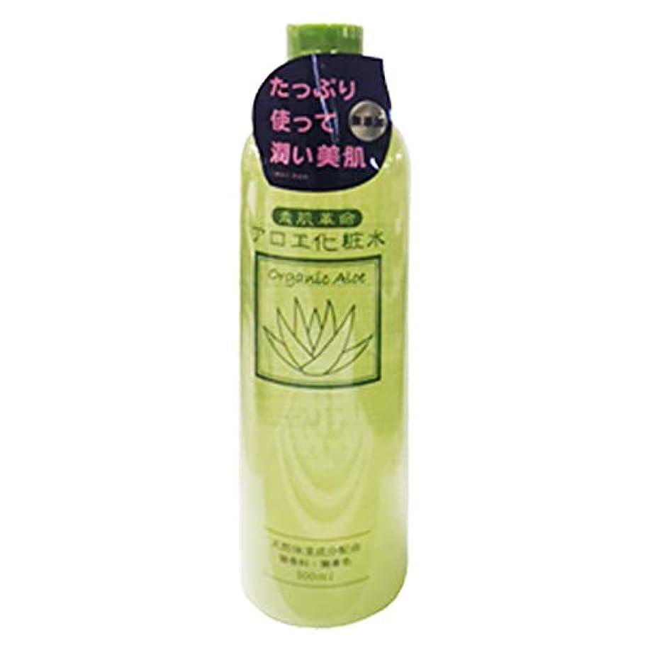 もっと少なく売上高急いで素肌革命 アロエ化粧水 500ML