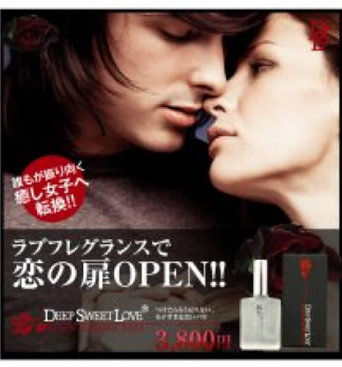 新鮮な不適救急車3個セット ディープスイートラブ (DEEP SWEET LOVE)女性用フェロモン香水