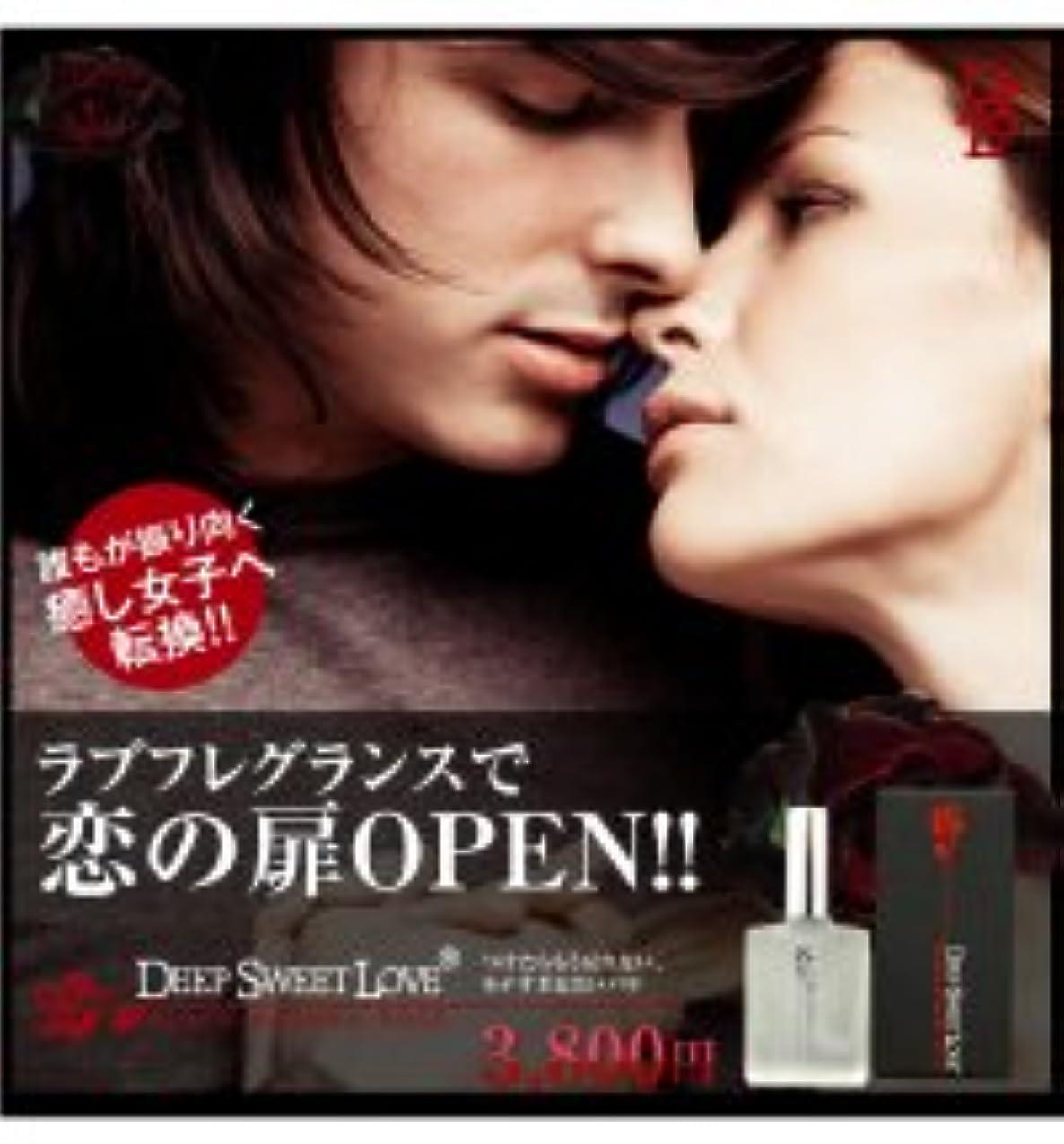 ハウジングフィドル絡まる3個セット ディープスイートラブ (DEEP SWEET LOVE)女性用フェロモン香水
