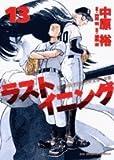ラストイニング 13 (ビッグコミックス)