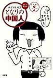 となりの中国人 〜迷宮のヒトビト〜