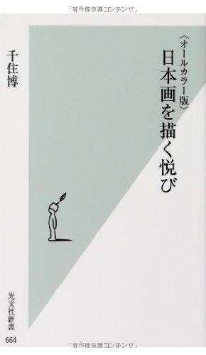 〈オールカラー版〉日本画を描く悦び (光文社新書)の詳細を見る