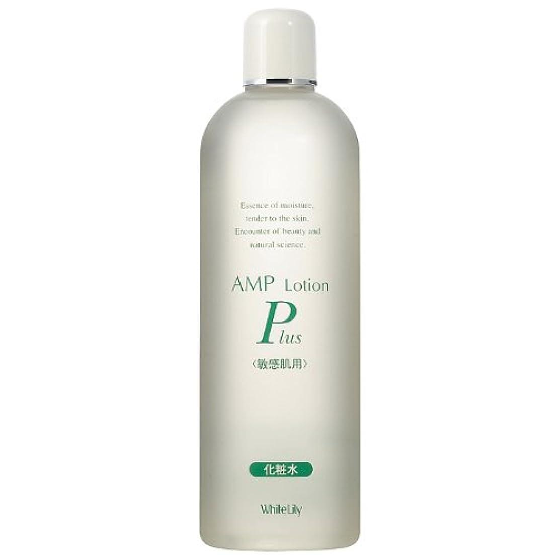 家庭共役言い直すホワイトリリー AMPローションプラス 500mL 化粧水