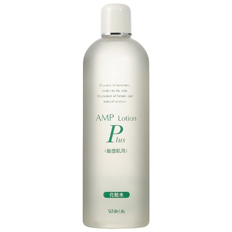 リーフレット化学薬品惑星ホワイトリリー AMPローションプラス 500mL 化粧水