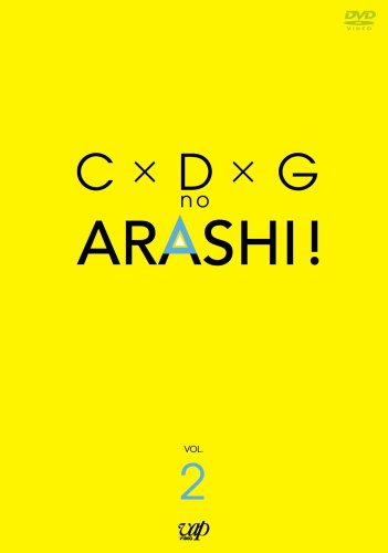C×D×G no ARASHI! Vol.2 [DVD]