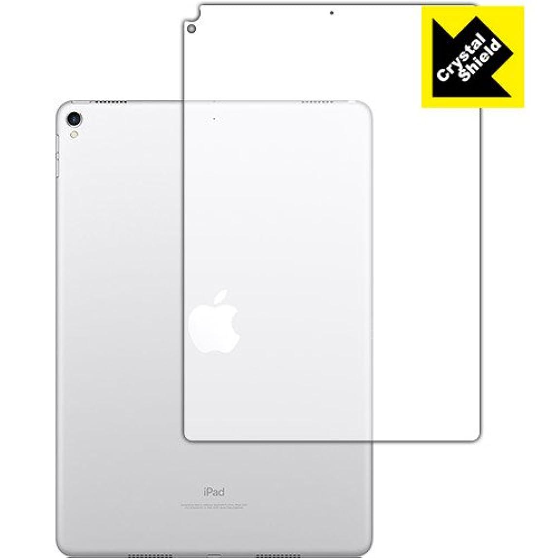 注意セメント花火防気泡 フッ素防汚コート 光沢保護フィルム Crystal Shield iPad Pro (10.5インチ) 背面のみ[Wi-Fiモデル]日本製