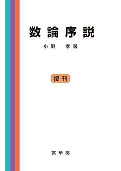 [小野 孝]の数論序説