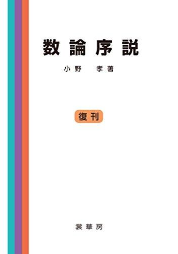 数論序説 | 小野 孝 | 数学 | Ki...