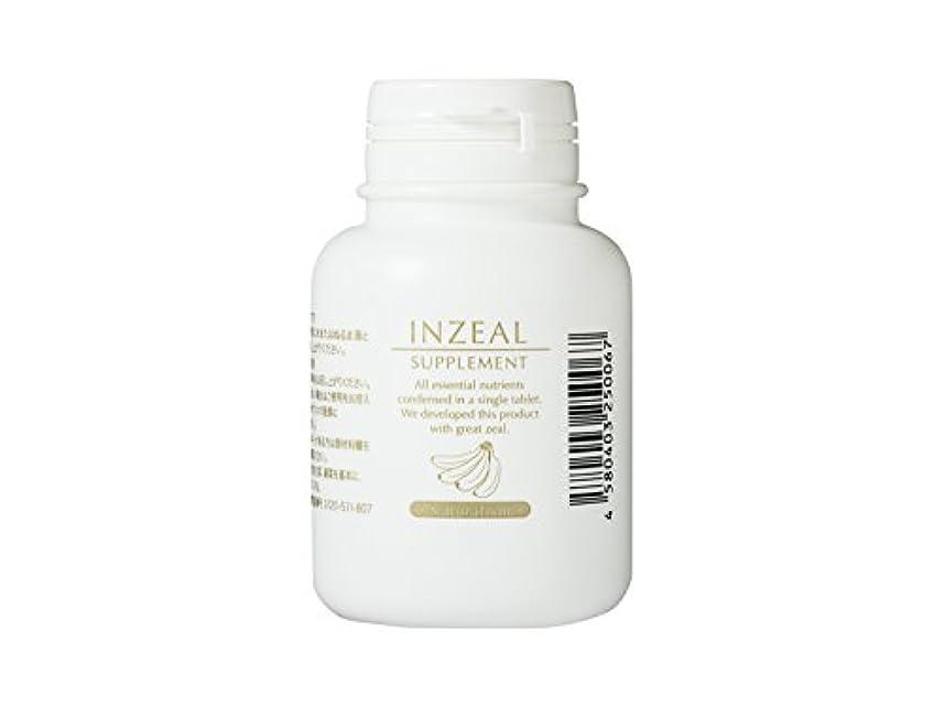 まぶしさ移行するミシン目INZEAL サプリメント 90粒