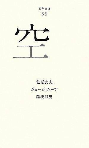 (055)空 (百年文庫)の詳細を見る