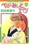 ぺぱーみんとエイジ 14 (フラワーコミックス)