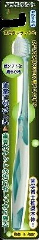 チチカカ湖鬼ごっこ鮫川西商事 バブルデント 特殊バブル毛 やわらかめ×180点セット (4571179213929)