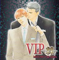 VIP-棘=/三宅健太