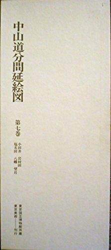 中山道分間延絵図〈第7巻〉小田井 岩村田 塩名田 八幡 望月 (1979年)