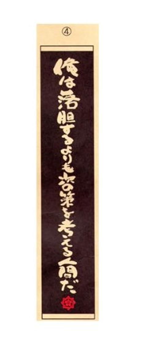 蓄積する歩行者姓坂本龍馬の名言が書かれた マフラータオル4、俺は落胆するよりも次の策を考える人間だ