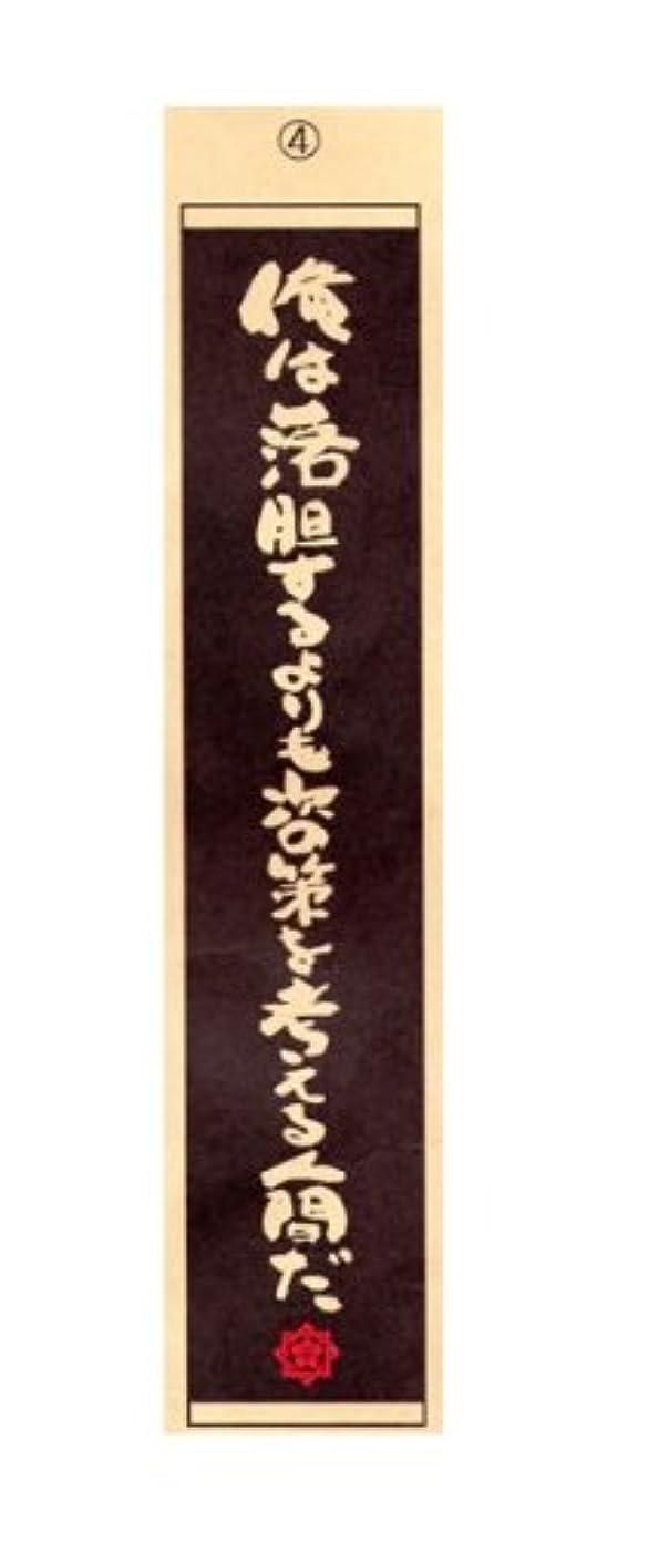 優雅見えるいま坂本龍馬の名言が書かれた マフラータオル4、俺は落胆するよりも次の策を考える人間だ