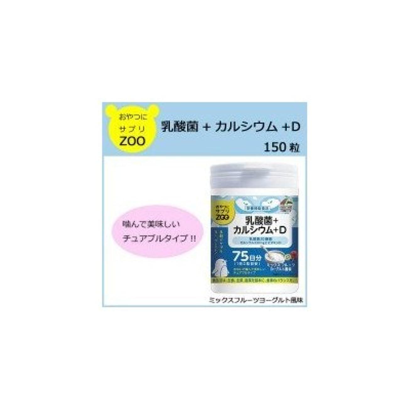 盲目子供達静かにユニマットリケン おやつにサプリZOO 乳酸菌+カルシウム+D 150粒