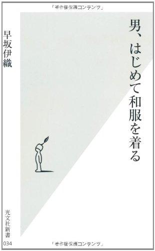 男、はじめて和服を着る (光文社新書)の詳細を見る