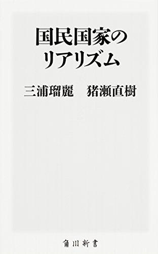 国民国家のリアリズム (角川新書)