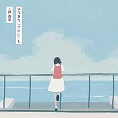 上野優華「メロンパンのうた」のジャケット画像