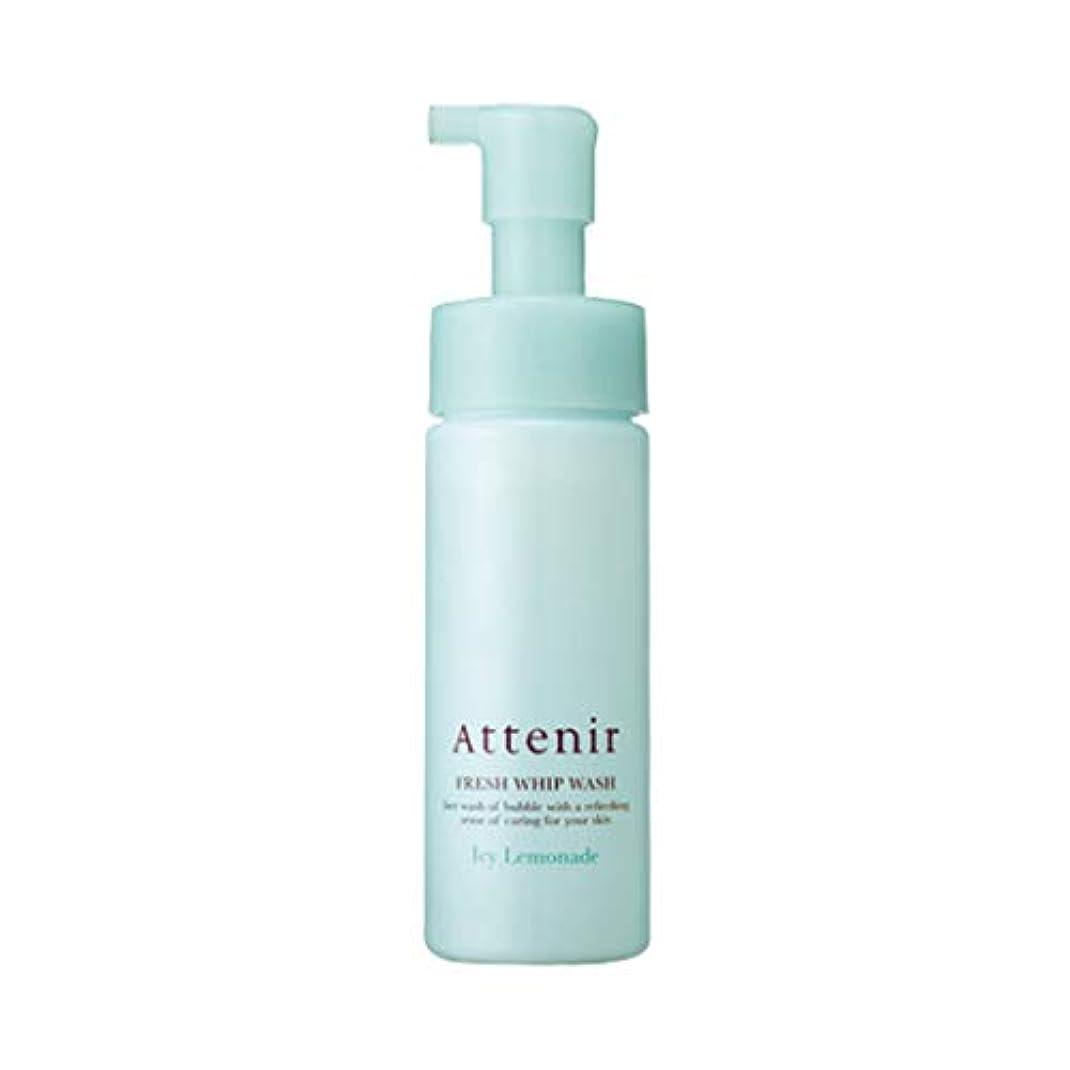 誤解する実質的水アテニア フレッシュホイップウォッシュ 150ml アイシーレモネードの香り