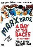 マルクス一番乗り 特別版 [DVD]