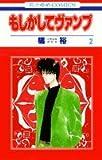もしかしてヴァンプ 第2巻 (花とゆめCOMICS)